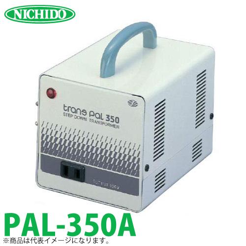 日動工業 海外用トランス PAL-350A 入力電圧:AC110~130V 出力電圧:AC100V スワロー電機