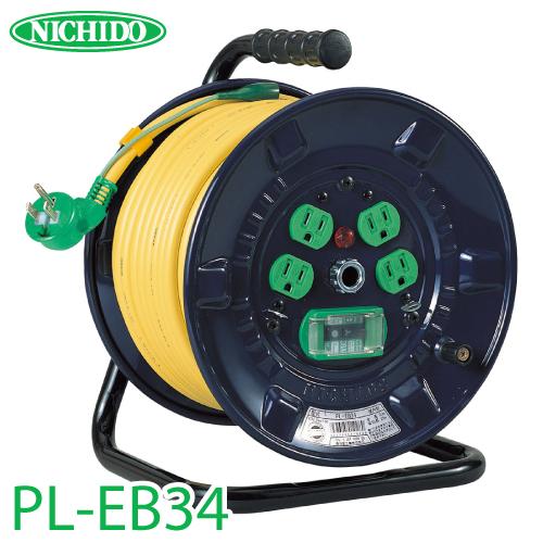 日動工業 電工ドラム Lヘナポッキン電工ドラム PL-E34 アース・漏電遮断器付 15A感度 30m 屋内型 100V 一般型