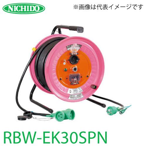 日動工業 電工ドラム 延長コード型(びっくリール) 防雨・防塵型 RBW-EK30SPN アース・過負荷・漏電遮断器付 15A 30m(1次線3m+2次線27m)タイプ 屋内型 100V