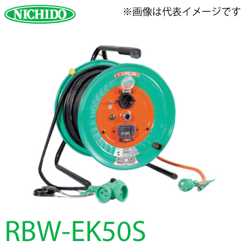 日動工業 電工ドラム 延長コード型(びっくリール) 防雨・防塵型 RBW-EK50S アース・過負荷・漏電遮断器付 15A 50m(1次線3m+2次線47m)タイプ 屋内型 100V