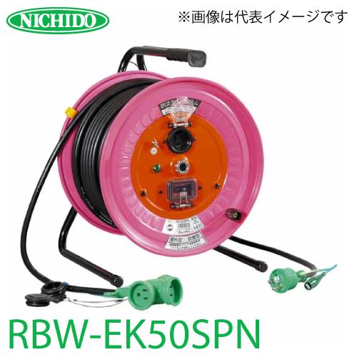 日動工業 電工ドラム 延長コード型(びっくリール) 防雨・防塵型 RBW-EK50SPN アース・過負荷・漏電遮断器付 15A 50m(1次線3m+2次線47m)タイプ 屋内型 100V