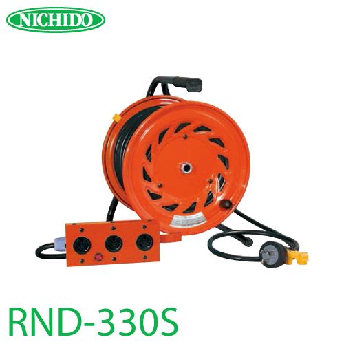 日動工業 電工ドラム 三相200V 延長コード型ドラム(びっくリール) RND-330S アース無 30m(1次線3m+2次線27m) 屋内型 標準型