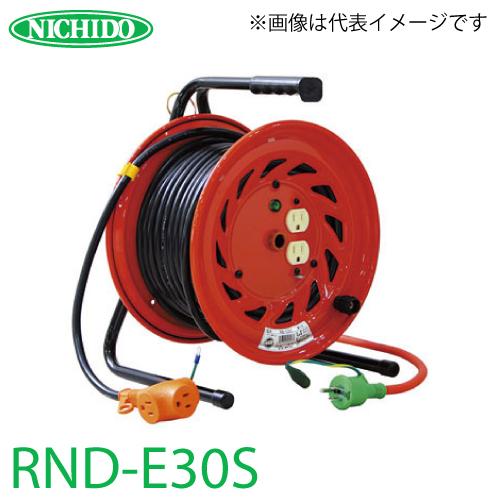 日動工業 電工ドラム 延長コード型ドラム(びっくリール) RND-E30S アース付 30m(1次線3m+2次線27m)タイプ 屋内型 100V 標準型