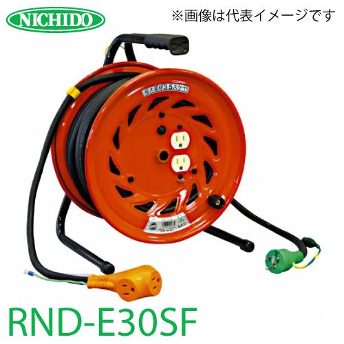 日動工業 電工ドラム びっくリール(延長コード型) RND-E30SF アース付 30m 極太(3.5mm2)電線仕様 屋内型 100V 標準型ドラム