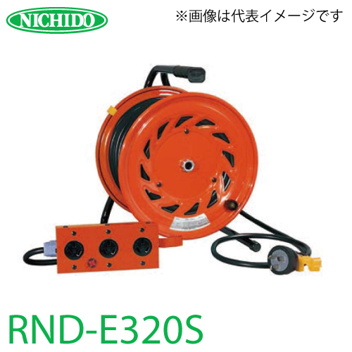 日動工業 電工ドラム 三相200V 延長コード型ドラム(びっくリール) RND-E320S アース付 20m(1次線3m+2次線17m) 屋内型 標準型