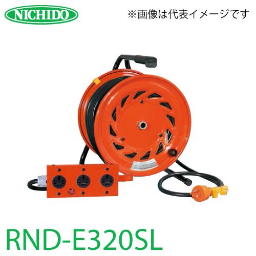 日動工業 電工ドラム 三相200V 延長コード型ドラム(びっくリール) ロック(引掛)式 RND-E320SL アース付 20m(1次線3m+2次線17m) 屋内型