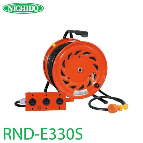 日動工業 電工ドラム 三相200V 延長コード型ドラム(びっくリール) RND-E330S アース付 30m(1次線3m+2次線27m) 屋内型 標準型