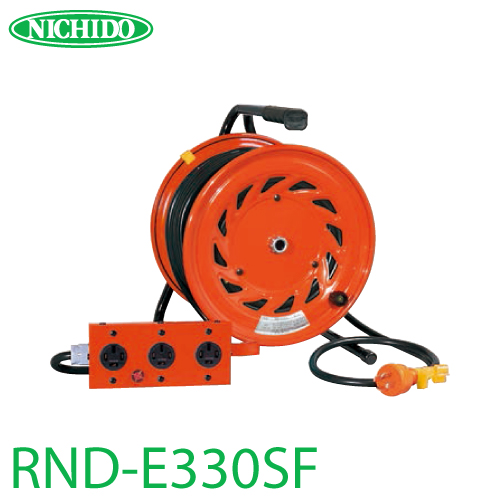 日動工業 電工ドラム 三相200V 延長コード型ドラム(びっくリール) RND-E330SF アース付 30m(1次線3m+2次線27m) 屋内型 標準型