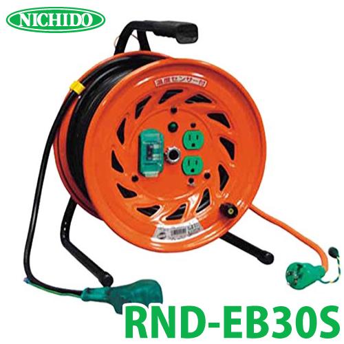 日動工業 電工ドラム びっくリール RND-EB30S 100V アース漏電しゃ断器付 30m