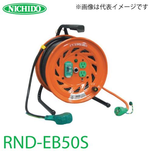 日動工業 電工ドラム 延長コード型ドラム(びっくリール) RND-EB50S アース・漏電遮断器付 15A感度 50m(1次線3m+2次線47m)タイプ 屋内型 100V 標準型
