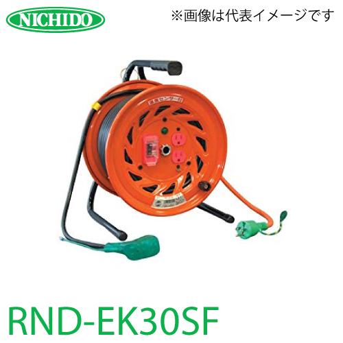 日動工業 電工ドラム びっくリール(延長コード型) RND-EB30SF アース・過負荷・漏電遮断器付 20A 30m 極太(3.5mm2)電線仕様 屋内型 100V 標準型ドラム