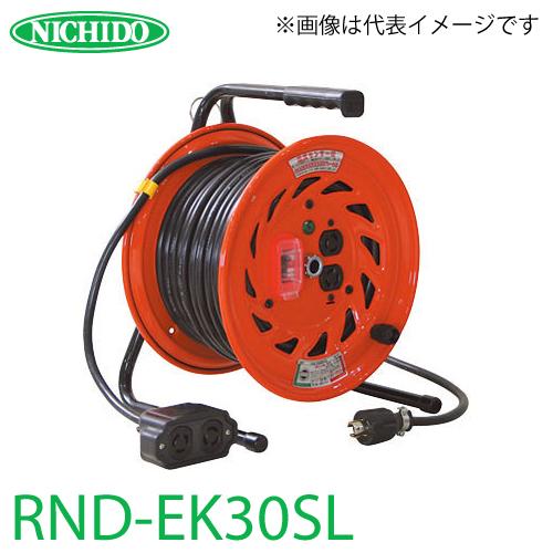 日動工業 電工ドラム 延長コード(びっくリール)/ロック式コンセント・プラグ RND-EK30SL アース・過負荷・漏電遮断器付 15A 30m(1次線3m+2次線27m) 屋内型 100V