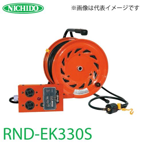 日動工業 電工ドラム 三相200V 延長コード型ドラム(びっくリール) RND-EK330S アース・過負荷・漏電遮断器付 20A 30m(1次線3m+2次線27m) 屋内型 標準型