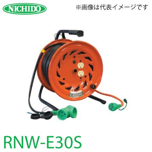 日動工業 電工ドラム 延長コード型ドラム(びっくリール) RNW-E30S 防雨・防塵型ドラム アース付 30m(1次線3m+2次線27m)タイプ 屋内型 100V 標準型