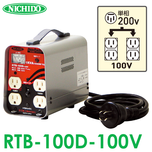 日動工業 降圧専用トランス RTB-100D-100V 単相 単巻トランス 屋内用 変圧器