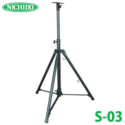 日動工業 三脚 スタンド ハイパー三脚 有効長1,450~2,450mm S-03