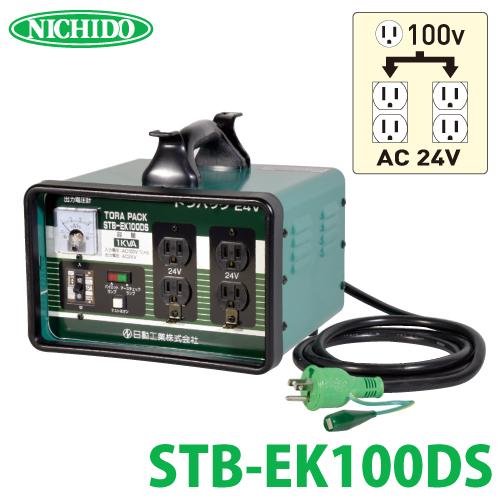 日動工業 低圧24V用降圧トランス STB-EK100DS