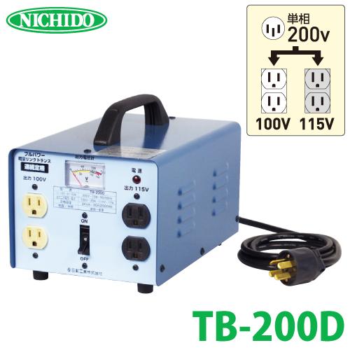 日動工業 降圧専用トランス TB-200D