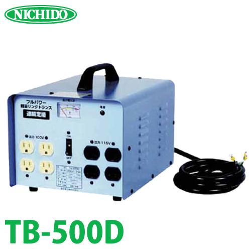 日動工業 降圧専用トランス TB-500D