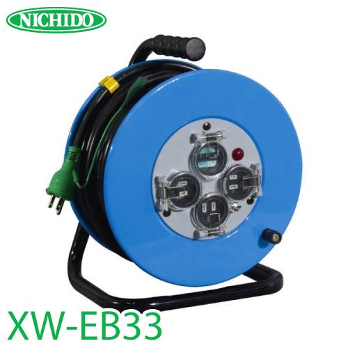日動工業 電工ドラム XW-EB33 アース・漏電遮断器付 15A 30m 防雨・防塵型ドラム 100V 屋外型 標準型