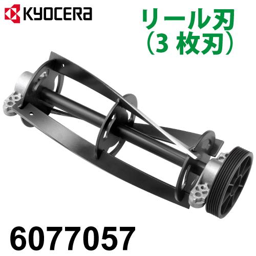 大幅値下げランキング リョービ RYOBI 芝刈機用 リール刃 [並行輸入品] LM-2310用 230mm 6077057 3枚刃