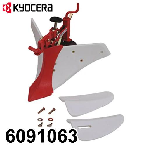 リョービ/RYOBI 培土器 カルチベータ用 6091063