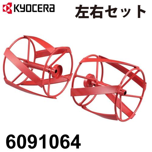 リョービ/RYOBI スパイラルロータ (左右セット) カルチベータ用 6091064