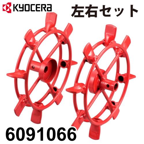 リョービ/RYOBI 中耕車輪 (左右セット) φ290 カルチベータ用 6091066