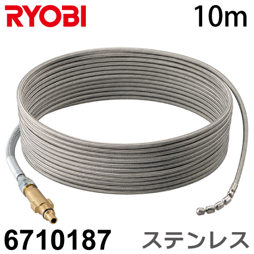 リョービ/RYOBI パイプクリーニングキット 6710187 (ステンレスホース・スズランノズル付・プロ仕様) ホース10m 高圧洗浄機用アクセサリー