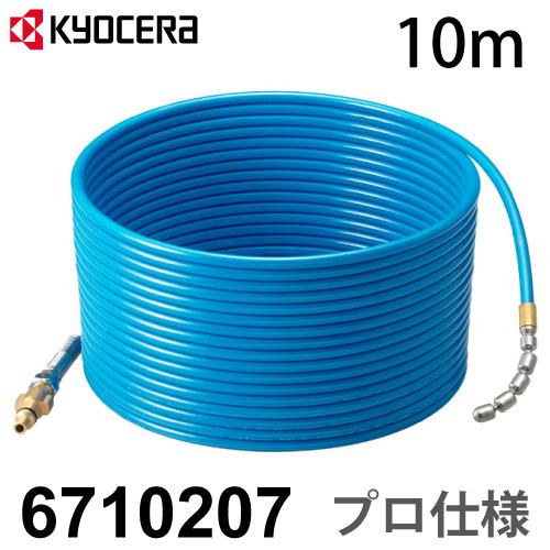 リョービ/RYOBI パイプクリーニングキット 6710207 (スズランノズル付・プロ仕様) ホース10m 高圧洗浄機用アクセサリー