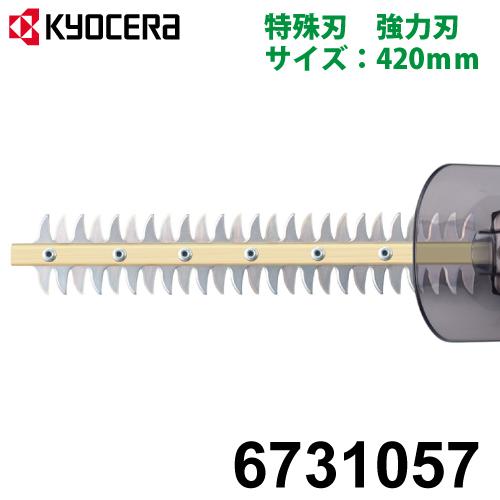 リョービ/RYOBI 強力刃 420mm 日本製 ヘッジトリマ用アクセサリー 6731057