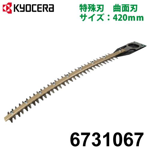 リョービ/RYOBI 曲面刃 420mm 日本製 ヘッジトリマ用アクセサリー 6731067