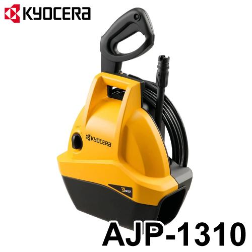 リョービ/RYOBI 高圧洗浄機 AJP-1310真水用 エントリーモデル 軽量 コンパクト グッドデザイン賞