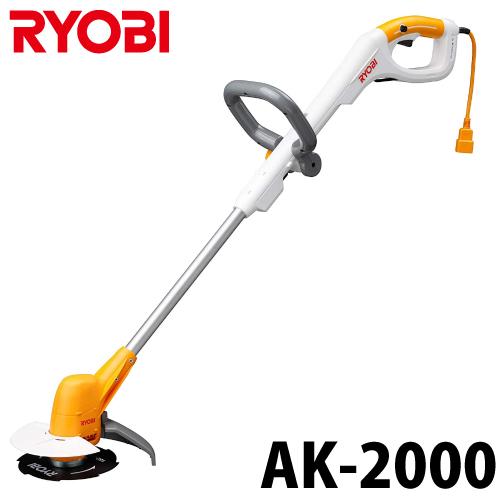 リョービ/RYOBI 電動刈払機 AK-2000 伸縮ハンドル採用(幅300mm) 刈刃寸法Φ160mm 697502A 草刈機