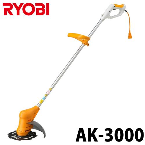 リョービ/RYOBI 刈払機 電気式 金属8枚刃 φ200mm 刈幅250mm あんぜんロータ AK-3000