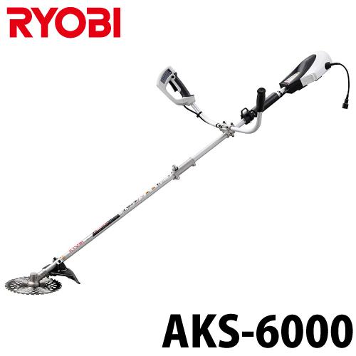 リョービ/RYOBI 刈払機 AKS-6000 両手ハンドル 軽量チップソー (外径230mm) ナイロンコードも使える(別売)