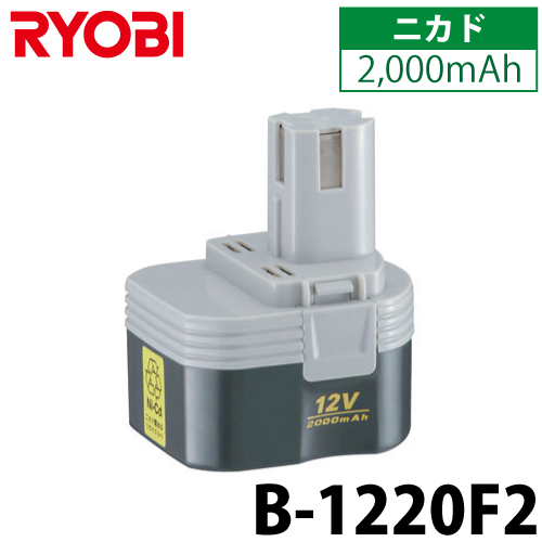 リョービ/RYOBI 電池パック B-1220F2 ニカド 12V 2,000mAh 6405161 バッテリー