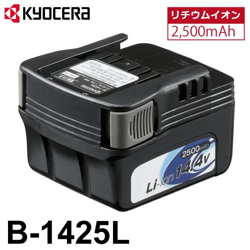 リョービ/RYOBI 電池パック リチウムイオン14.4V 2,500mAh B-1425L 6406511 バッテリー