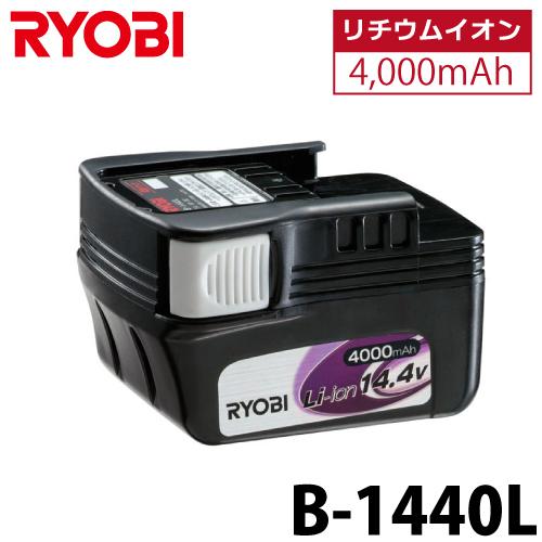 リョービ/RYOBI 電池パック リチウムイオン14.4V 4,000mAh B-1440L 6406431 バッテリー