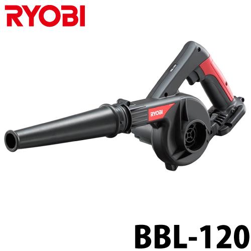リョービ/RYOBI 充電式 ブロワ BBL-120 ニカド 12V コンパクトボディ 集じん機構付