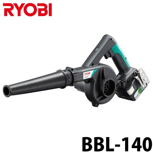 リョービ/RYOBI 充電式 ブロワ BBL-140 本体のみ リチウムイオン 14.4V コンパクトボディ 集じん機構付