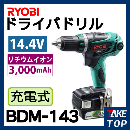 リョービ/RYOBI 充電式 ドライバドリル BDM-143 リチウムイオン 3,000mAh 14.4V
