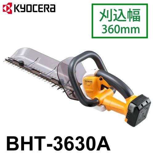 リョービ/RYOBI ヘッジトリマ 充電式 両刃駆動 全刃3面研磨刃 高級刃 刈込幅360mm BHT-3630 超低振動