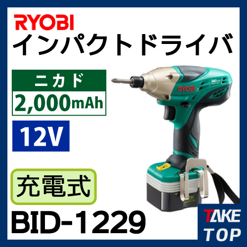 リョービ/RYOBI 充電式 インパクトドライバ BID-1229 ニカド 2,000mAh 12V 最大締付トルク120/75N・m