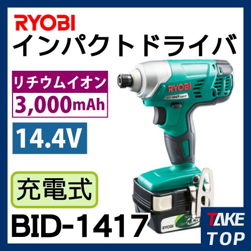 リョービ/RYOBI 充電式 インパクトドライバ BID-1417 リチウムイオン 3,000mAh 14.4V 充電時間27分 最大締付トルク140N・m