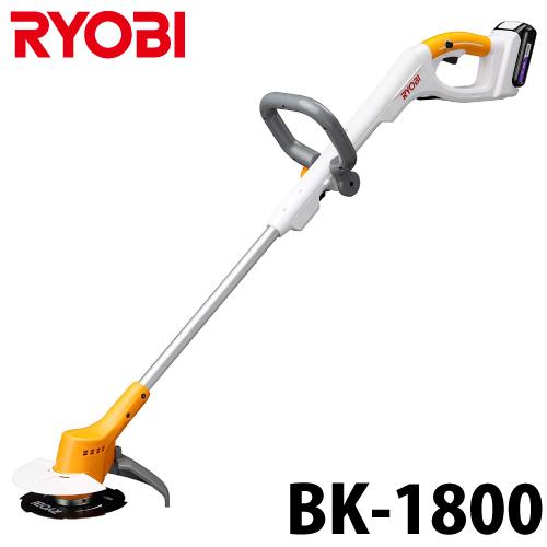 リョービ/RYOBI 充電式 刈払機 BK-1800 18V/1500mAh 伸縮ハンドル採用(幅300mm) 刈刃寸法Φ160mm 661200A 草刈機