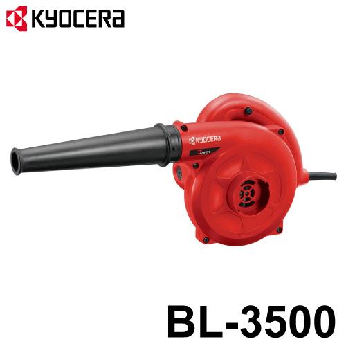 リョービ/RYOBI ブロワ BL-3500 吹き飛ばし清掃 集じん機構付 最大風量3.5立方m/min