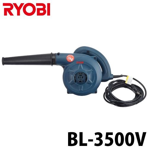 リョービ/RYOBI ブロワ BL-3500V 風量調節 集じん機構付 風量1.7~3.5立方m/min