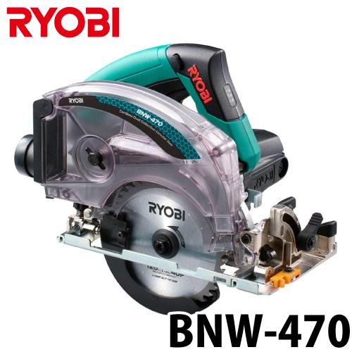リョービ/RYOBI 充電式 集じん丸ノコ BNW-470 最短ボディ キワ切り 集じん機能 リチウムイオン 14.4V 最大切込深さ47mm