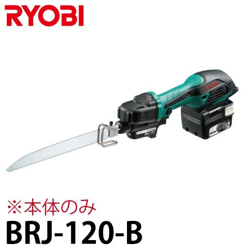 リョービ/RYOBI 充電式 小型レシプロソー BRJ-120 本体のみ コードレスタイプ リチウムイオン 14.4V